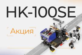 Горячая скидка на сварочную каретку Huawei HK-100SE!