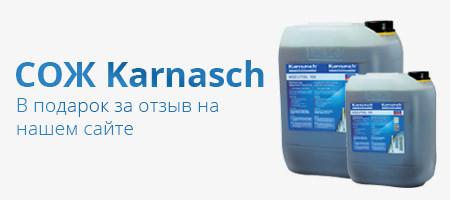 СОЖ Karnasch в подарок за отзыв на сайте
