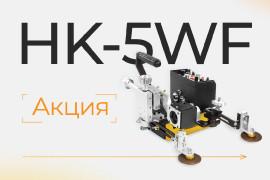 Скидка на сварочную каретку Huawei HK-5WF!