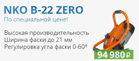 Акция на фаскосниматель NKO B-22 ZERO!