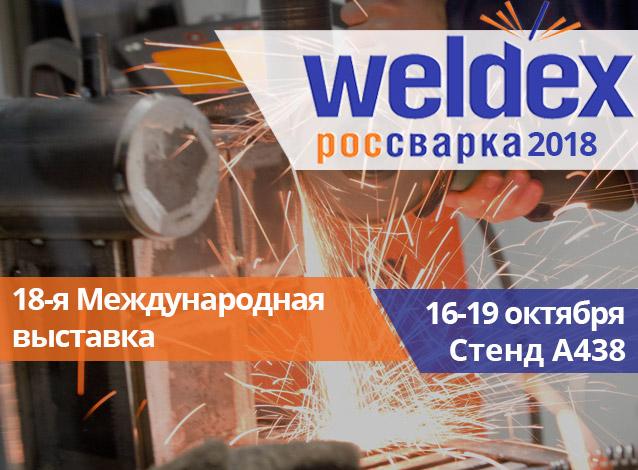 К2 на выставке «Weldex 2018» в Москве