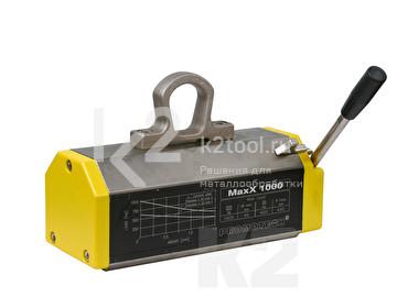Магнитный грузозахват MaxX 1000