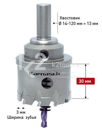 Твердосплавная коронка по металлу Karnasch Power-Max-20 в сборе, арт. 20.1015