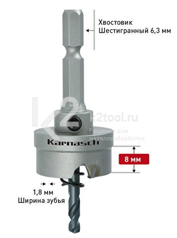 Твердосплавная коронка по металлу Karnasch Extra Easy-Cut в сборе, арт. 20.1025