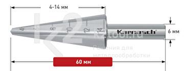 Коническое сверло Ø5-31 мм, HSS-XE, Karnasch, арт. 21.3022
