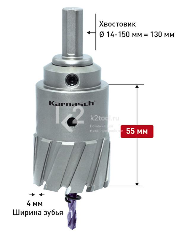 Твердосплавная коронка по металлу Karnasch Power-Max-55 в сборе, арт. 20.1141