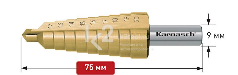 Ступенчатое сверло с прямой кромкой (2 зубца) Karnasch, арт. 21.3009