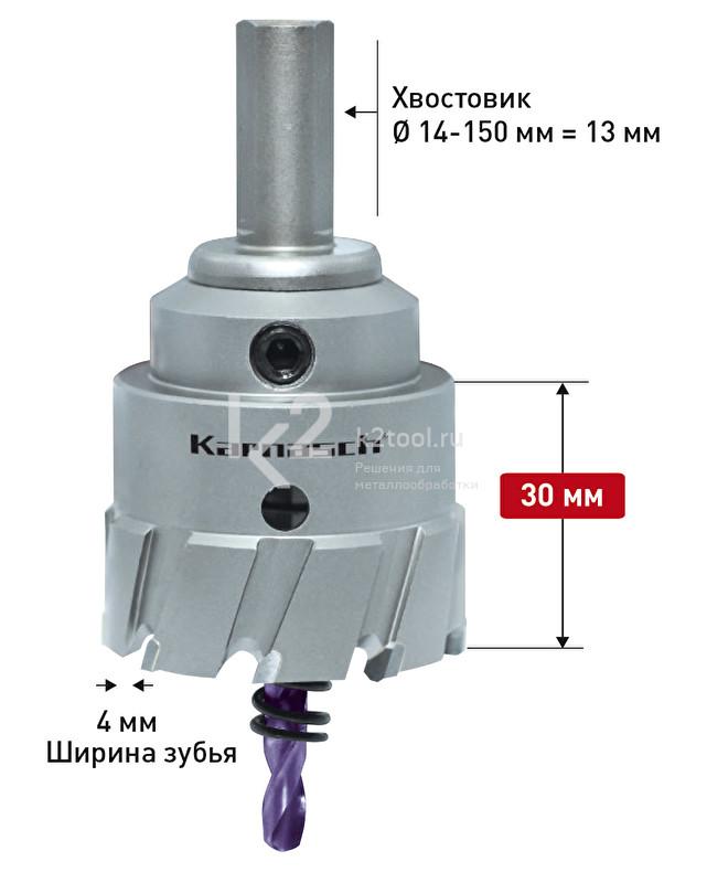 Твердосплавная коронка по металлу Karnasch Power-Max-30 в сборе, арт. 20.1130