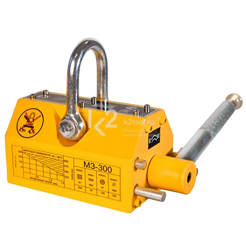 Магнитный грузозахват МЗ-300