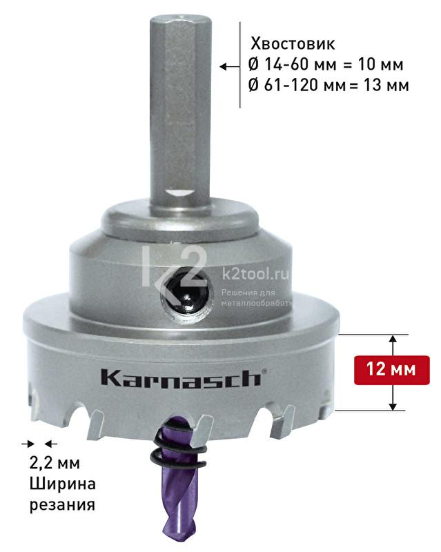 Твердосплавная коронка по металлу Karnasch Power-Max-10 в сборе, арт. 20.1010