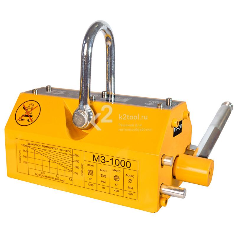 Магнитный грузозахват МЗ-1000