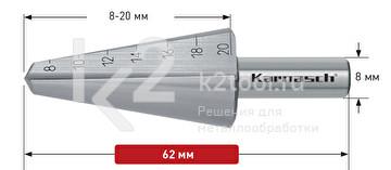 Коническое сверло Ø8-20 мм, HSS-XE, Karnasch, арт. 21.0040